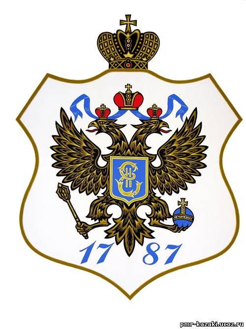 Фамильный герб казаков луковкиных .  Болелова.  Найти человека.